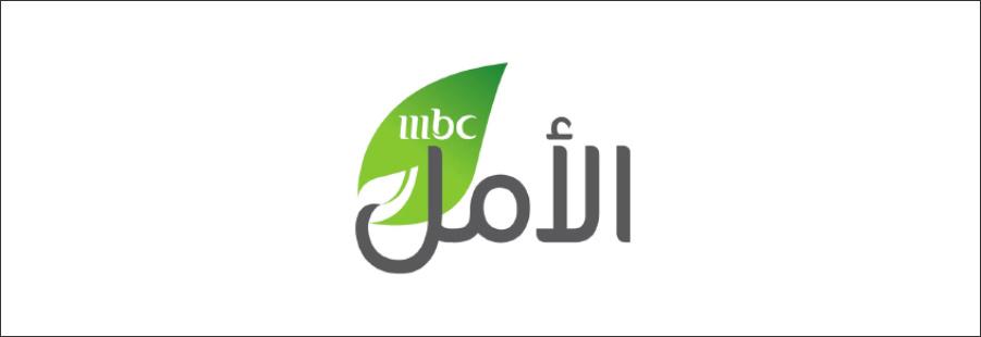MBC Al Amal | Campaign Supporter